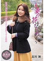 6000Kbps FHD MYBA-036 人妻の花びらめくり 北川舞