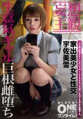 ENCODE720P 393OTIM-080 【妄想主観】家出美少女と性交 宇佐美雪