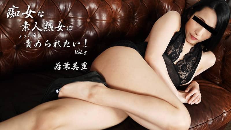[ENGSUB]HEYZO 2582 Wanna Be Fucked By Amateur Nympho MILF! Vol.5 – Misato Wakaba