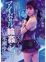 ATID-370 Reducing Mosaic 闇のステージ アイドル輪姦ショー 永瀬ゆい