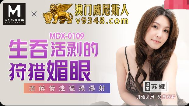 MDX-0109 生吞活剥的狩猎媚眼-苏娅