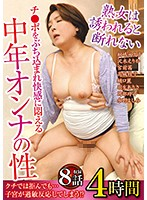 MGDN-157 熟女は誘われると断れない チ○ポをぶち込まれ快感に悶える中年オンナの性 4時間