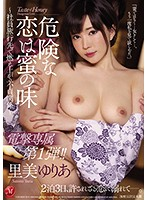 [ENGSUB]JUY-893 Yuria Satomi Electric Shock No. 1!! Dangerous Love Tastes Like Honey -Immoral Relationship Flares Up On Business Trip-