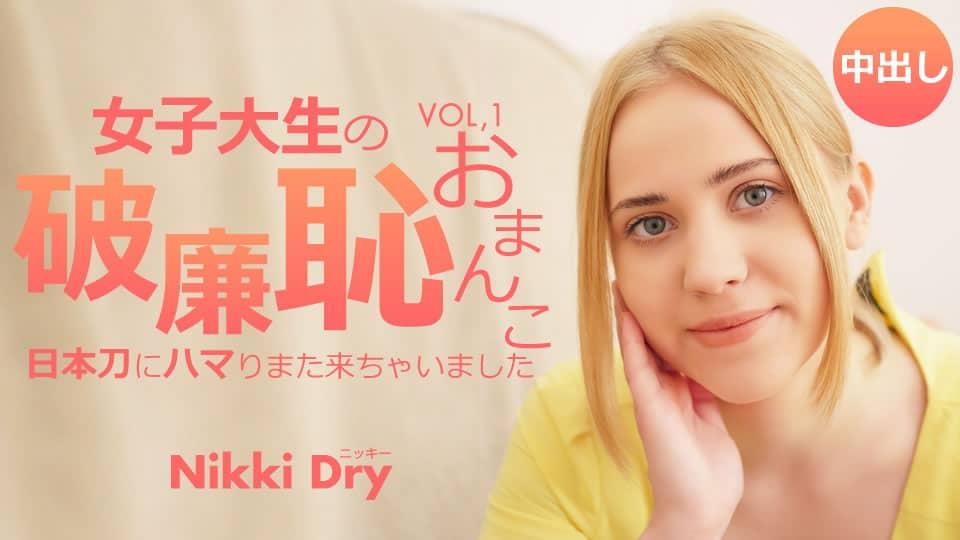 Kin8tengoku 金8天国 3429 女子大生の破廉恥おまんこ 日本刀にハマりまた来ちゃいました Vol1 Nikki Dry / ニッキー ドライ