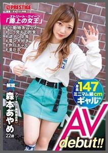 AOI-008 ストリート・クイーン AV debut!! 森本あやめ(22)フリーター #街の視線を集める路上の女王をAV撮影!