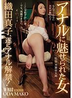 [ENGSUB]ATID-340 Woman Lusts For Anal Mako Oda