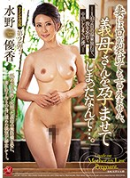 [ENGSUB]JUL-347 Madonna Exclusive - Part Two! I'll Never Tell My Wife, But I Knocked Up My Mother-In-Law... I Forgot The Condom At On An Overnight Hot Spring Trip And Gave Her A Creampie. Yuka Mizuno