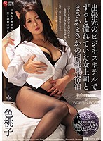 [ENGSUB]JUL-367 I Was On A Business Trip, And To My Surprise, I Was Booked Into The Same Room With My Lady Boss At Our Business Hotel Momoko Isshiki