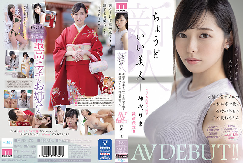 MIFD-170 新人 ちょうどいい美人 老舗有名ホテルの日本料亭で働く着物の似合う正社員お姉さん AVDEBUT!! 神代りま