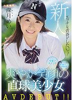 6000Kbps FHD MIFD-172 新人 エッチな青春がしたいッ!全国野球大会出場経験有り!関東圏内の'可愛い女子マネ'と掲示板でスレが立った 爽やか笑顔の直球美少女 AVDEBUT!! 深月めい