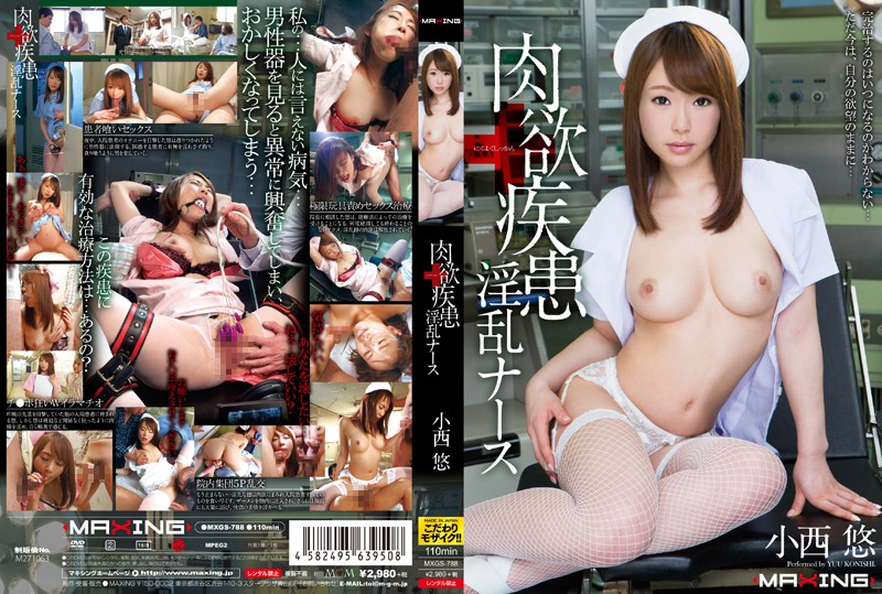 MXGS-788 Uncensored Leaked 肉欲疾患 淫乱ナース 小西悠