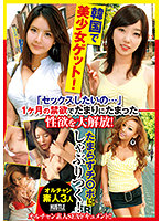 HUSR-239 韓国で美少女ゲット!「セックスしたいの…」1ヶ月の禁欲でたまりにたまった性欲を大解放!たまらずチ○ポにしゃぶりつく!