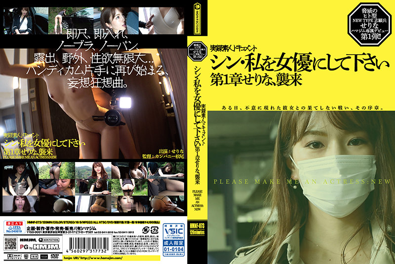 6000Kbps FHD HMNF-073 シン・私を女優にして下さい せりな 第1章