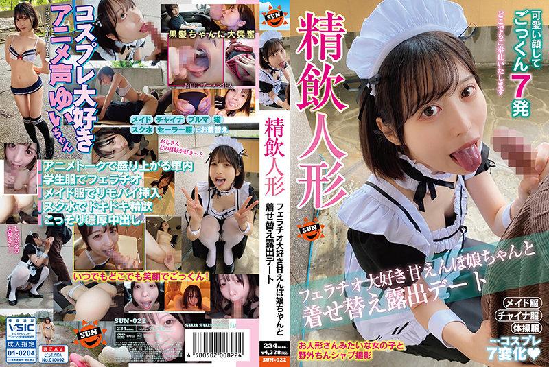SUN-022 精飲人形 フェラチオ大好き甘えんぼ娘ちゃんと着せ替え露出デート