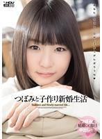 WANZ-057 Reducing Mosaic つぼみと子作り新婚生活