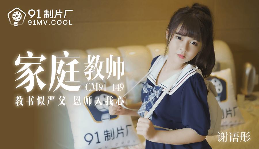 MD 果冻传媒91CM-149家教老师 -谢语彤