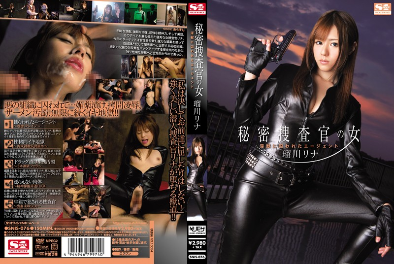 SNIS-076 Reducing Mosaic 秘密捜査官の女 淫獣に囚われたエージェント 瑠川リナ