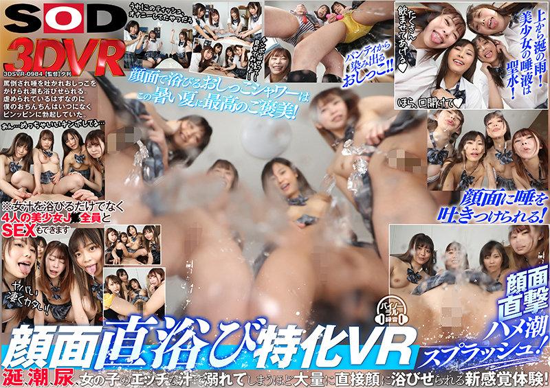 3DSVR-0984 【VR】顔面直浴び特化!!女汁まみれVR 女の子の潮、唾、尿を顔面に直接浴びせられ罵倒されているのにビンビンに勃起している僕の変態チ○ポを責められまくり何度も射精させられる!