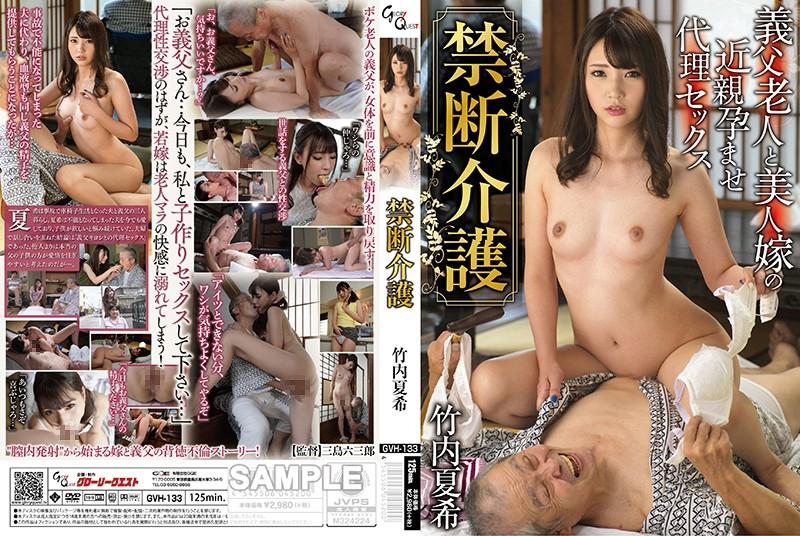 [ENGSUB]GVH-133 Naughty Nurses - Natsuki Takeuchi