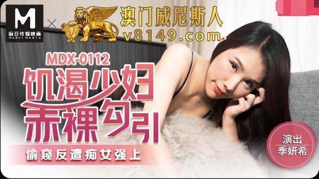 MDX-0112 饥渴少妇赤裸勾引-季妍希