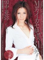MIGD-082 Reducing Mosaic M男イカセ絶頂31発!! 田中亜弥