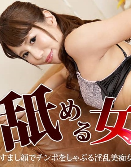 [ENGSUB]Caribbeancom 073021-001 Licking Woman: Nasty Beauty Slut Sucking Cock With A Smooth Face Miyuki Sakura