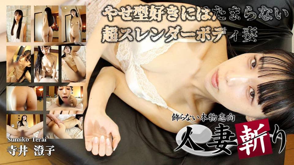 C0930 gol0167 寺井 澄子 29歳