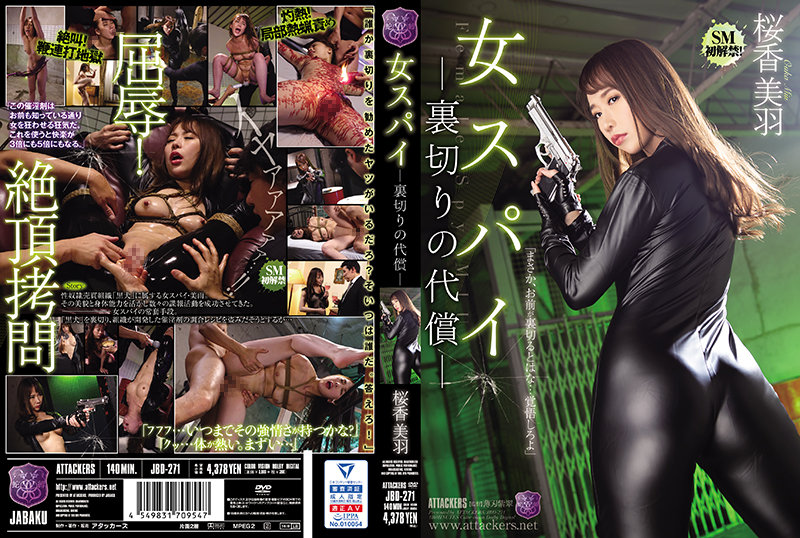 JBD-271 女スパイ 裏切りの代償 桜香美羽