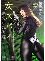 ENCODE720P JBD-271 女スパイ 裏切りの代償 桜香美羽