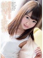 SQTE-150 純白美少女の純情な欲情