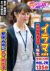 496SKIV-015 なずなちゃん(21)