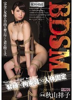 MIDE-335 Reducing Mosaic 【モザイク破壊版】BDSM 緊縛×拘束具×人体固定 秋山祥子
