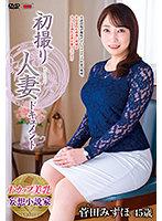 6000Kbps FHD JRZE-066 初撮り人妻ドキュメント 菅田みずほ