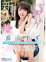 4K FHD SKMJ-157 新人ピュアしか勝たん!福岡育ちの敏感女子大生、AVデビュー高山すず