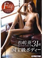 ABP-200 Reducing Mosaic 国宝級ボディー 松嶋葵
