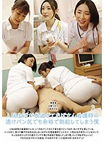 6000Kbps FHD UMD-791 入院生活が長過ぎておばさん看護師の透けパン尻でも余裕で勃起してしまう僕 3