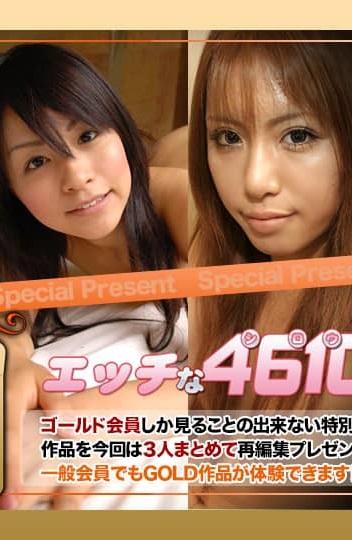H4610 ki210807 ゴールドパック 20歳
