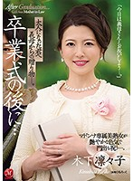 [ENGSUB]JUL-491 After The Graduation Ceremony ... You Were All Grown Up, And Here's Your Gift From Your Stepmom ... An Exclusive Madonna Label Beautiful Mature Woman Is Celebrating Your Entry Into The Real World With Alluring Love And Lust ... Ririko Kinoshita