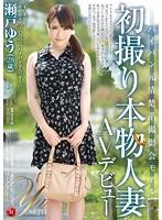 JUX-555 Reducing Mosaic パイパン元清楚系撮影会モデル 初撮り本物人妻AVデビュー 瀬戸ゆう