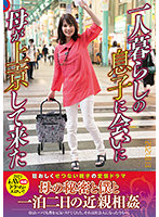 6000Kbps FHD TPIN-008 一人暮らしの息子に会いに母が上京して来た 弘崎ゆみな