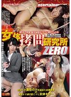 AVOP-043 Uncensored Leaked 女体拷問研究所 ZERO