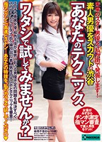 SERO-047 Uncensored Leaked 素人男優をスカウトin渋谷 「あなたのテクニック、ワタシで試してみませんか?」 絵色千佳