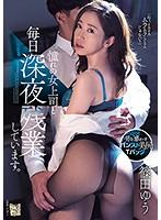 [ENGSUB]ADN-296 I Work Overtime Every Day With My Lovely Female Boss. Yu Shinoda