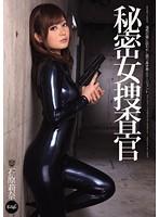IPZ-198 Reducing Mosaic 【ベストヒッツ】秘密女捜査官 石原莉奈【アウトレット】