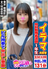 496SKIV-016 なずなちゃん(21) 2