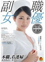SDSI-001 Reducing Mosaic 本職、看護婦 水谷あおい AVデビュー