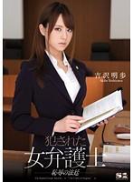 SOE-984 Reducing Mosaic 犯された女弁護士 恥辱の法廷 吉沢明歩
