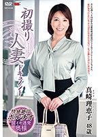6000Kbps FHD JRZE-068 初撮り人妻ドキュメント 真崎理恵子