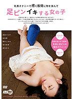 6000Kbps FHD AARM-008 乳首オナニーで疼く股間に物を挟んで足ピンイキする女の子