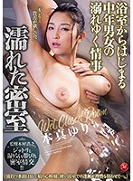 [ENGSUB]JUL-453 It Began In The Bath - Middle-Aged Man And Woman's Passionate Love Affair - Dripping Wet With Lust Yuri Honma